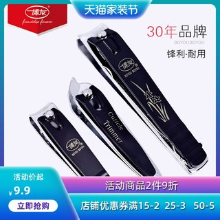 Boyou nail knife large and medium-sized single-pack male and female adult manicure tool nail cut oblique household nail clipper
