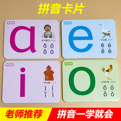 Pinyin card first grade teaching aid with four-tone initials and vowels complete set of Chinese for young children connecting children before elementary school