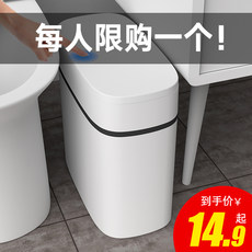 Toilet waste paper bin with cover household living room press simple creative modern northern Europe toilet paper basket with cover
