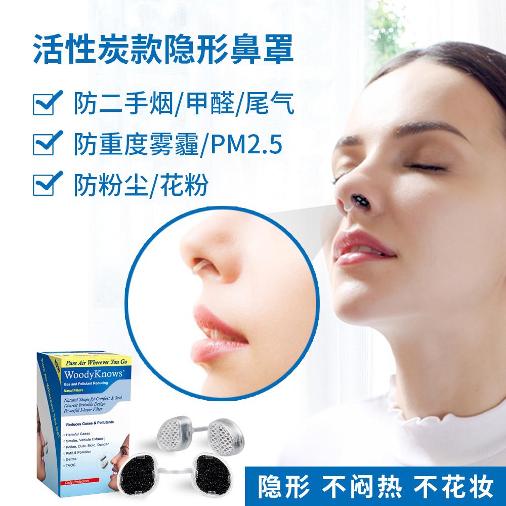 伍迪诺斯活性炭隐形粉尘鼻罩防二手烟甲醛尾气雾霾口罩鼻塞过滤器