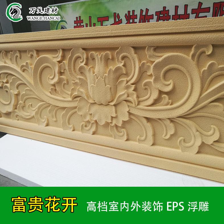 欧式EPS浮雕 别墅外墙装饰泡沫浮雕 eps线条 仿砂岩富贵花开浮雕