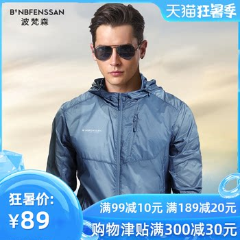 German Bovsen skin coat outdoor ultra-thin breathable sunscreen clothing men and women sunscreen clothing sports jacket skin windbreaker