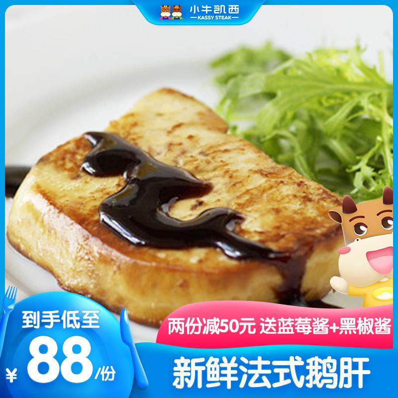 门店同款 小牛凯西 法式肥鹅肝 200g*2件 多重优惠折后¥146包邮 送蓝莓酱+黑椒