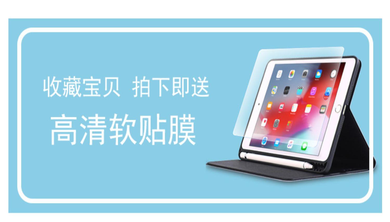 2019iPad新9.7苹果10.5英寸Pro11带笔槽12.9款mini2迷你3平板电脑air1全包10.2保护套2018创意6超薄硅胶软壳商品详情图