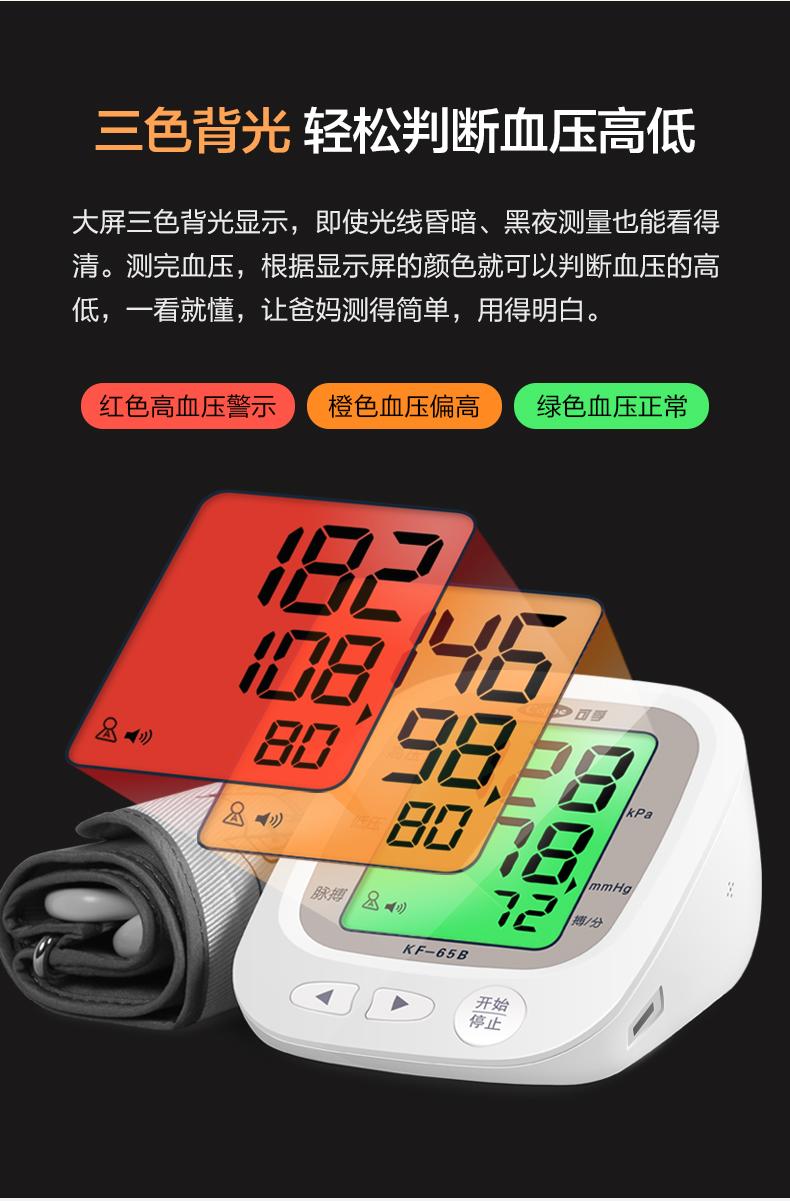 可孚 上臂式全自动血压计 升级三色背光 语音播报 图8