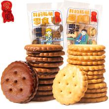 【拍4件】网红咸蛋黄夹心小圆饼干