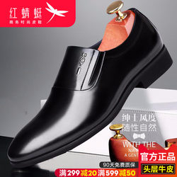 Red 蜻蜓 leather shoes men's spring men's business dress men's shoes British casual increase men's work shoes