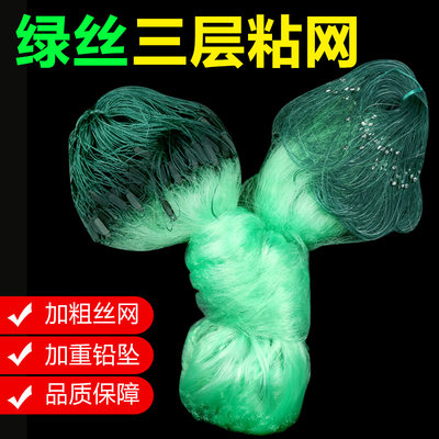 Green silk fishing net net net net net fishing net single layer floating network imported three layers of Shennun 100m dip gland