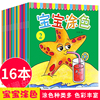 Baby Coloring Painting Picture Book Children's Kindergarten Painting Graffiti Painting Picture Book Coloring 2-3-6