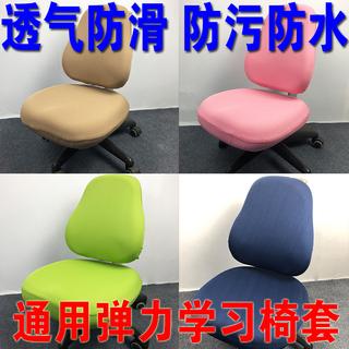 Общий сгущаться ребенок изучение отправить набор крышка студент лифтинг стул подушка крышка мультики сделанный на заказ трещина запись отправить набор, цена 735 руб