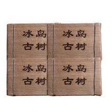 松德云南普洱生冰岛古树茶砖500g*4片