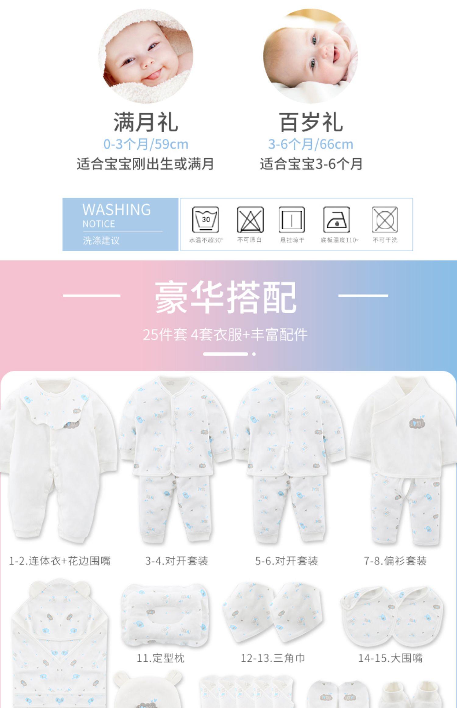 新生儿婴儿衣服礼盒套装 13