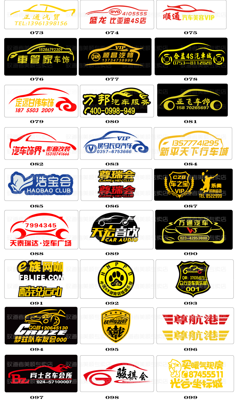 cheap Purchase china agnet Custom car stickers Che Youhui car