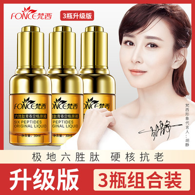 3 bottles of Vanxi hexapeptide anti-wrinkle essence youth fixation firming hyaluronic acid essence to reduce wrinkles authentic