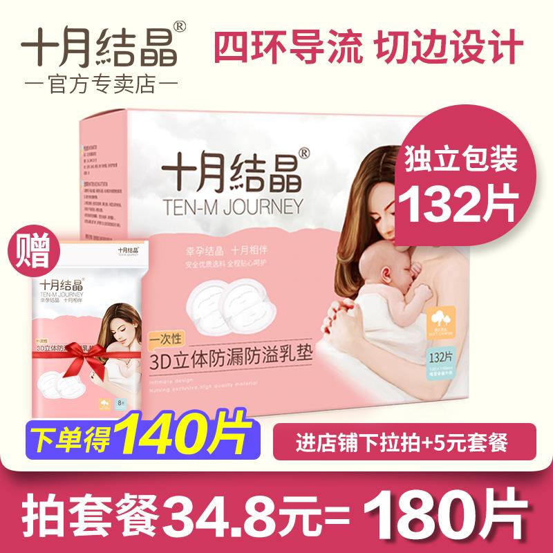 十月结晶防溢乳垫一次性溢乳垫超薄奶垫哺乳期防漏乳贴132片