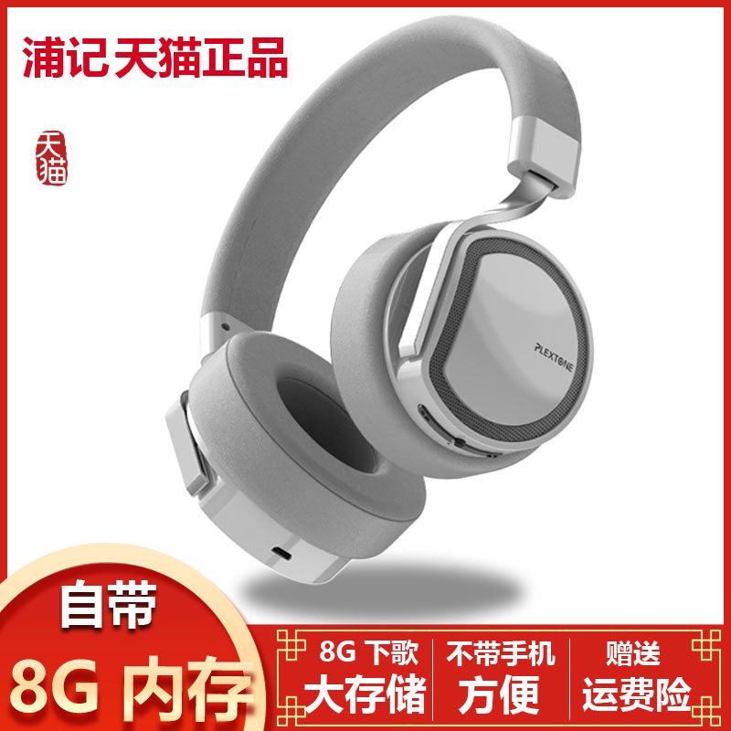 Usd 107 24 Plextone Puji Wireless Bluetooth Headset Headset Motion Games Fitness Card Music Mp3 Apple Android Universal Comes With 8g Memory Listening Songs Can Not Take The Phone Wholesale From China