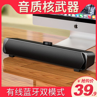 Computer audio desktop home small speakers notebook subwoofer long strip speakers wired bluetooth loudspeaker mini small high-quality high-quality pair of connecting line amplifiers affecting TV