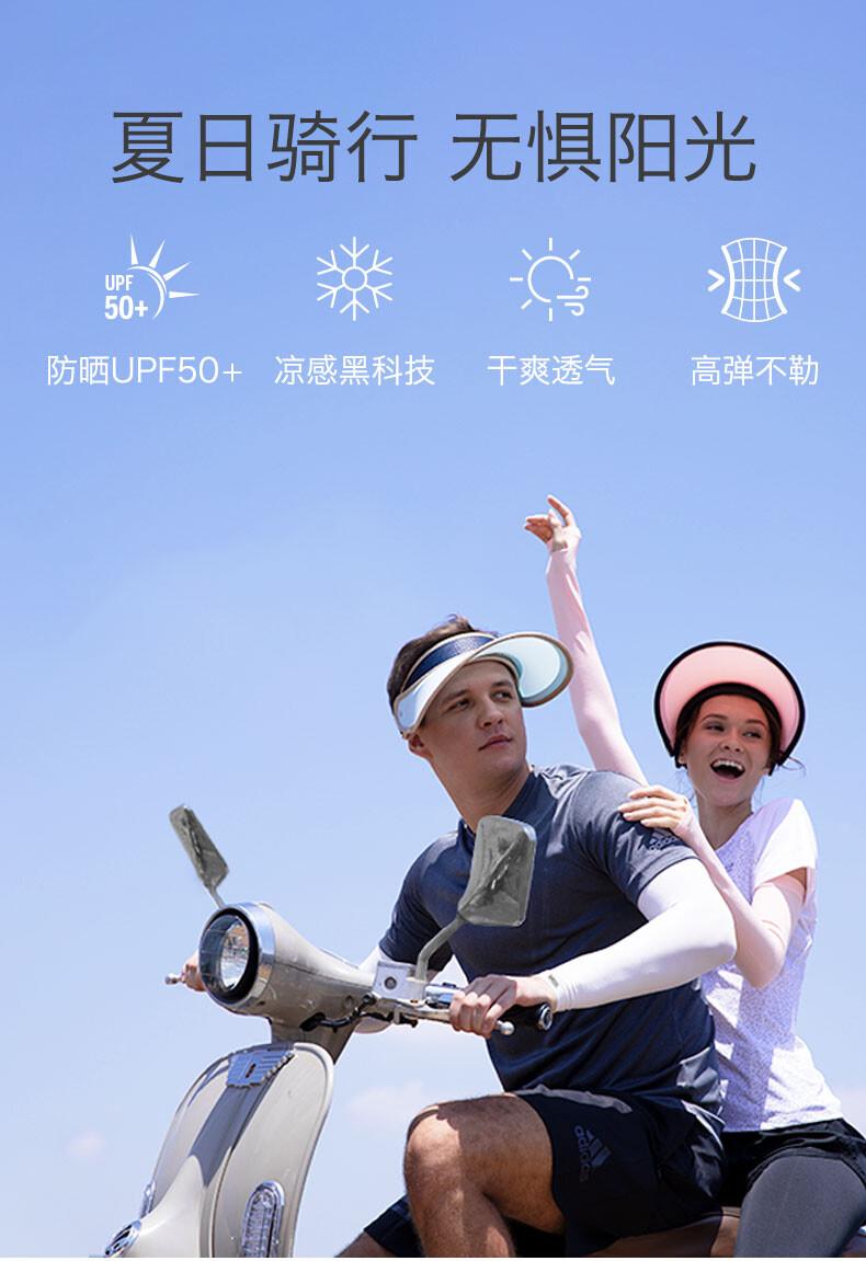 【MeeU】夏季宽松冰丝防晒袖套