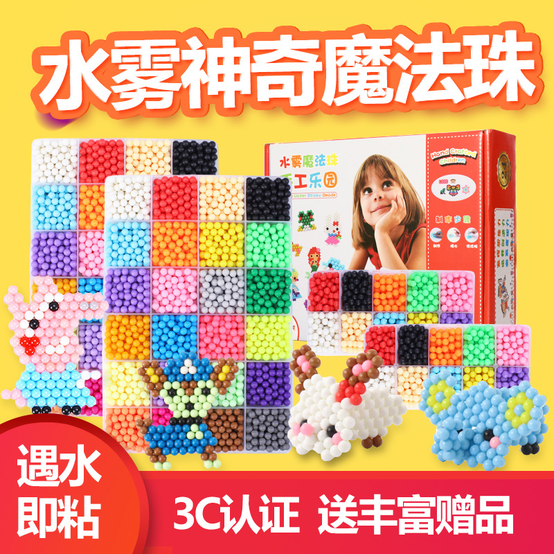 Water mist magic magic beads handmade diy puzzle boy girl water spit spell beans children's toy set