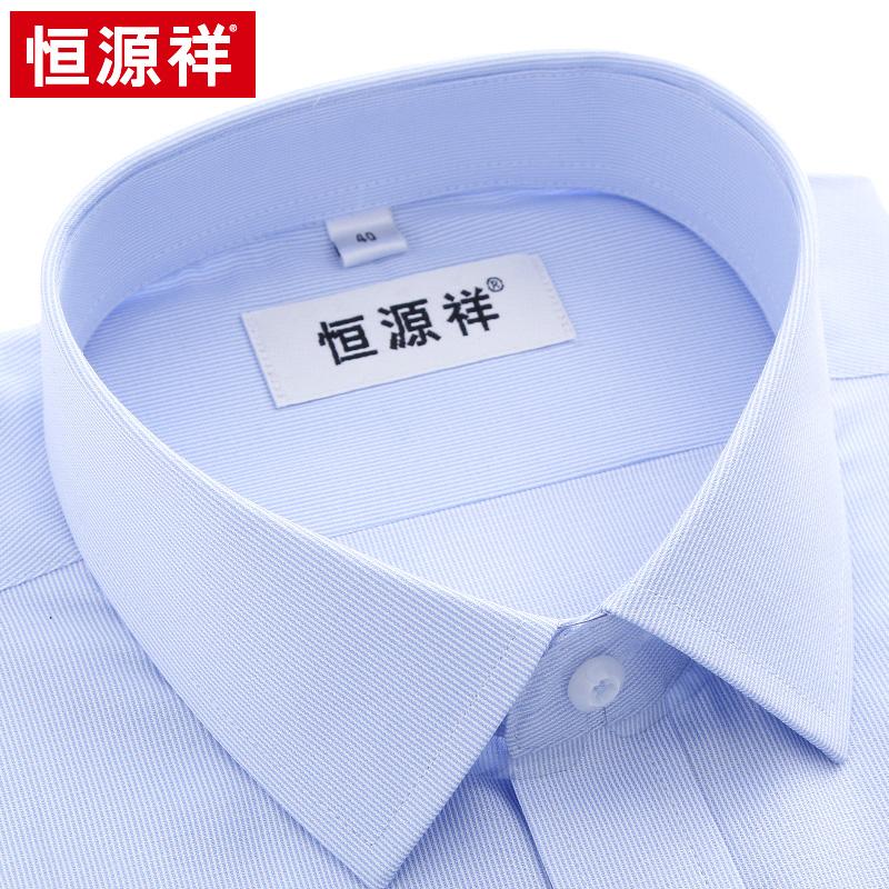 恒源祥男士长袖衬衫2019新款白色条纹棉中年正装商务休闲衬衣男秋