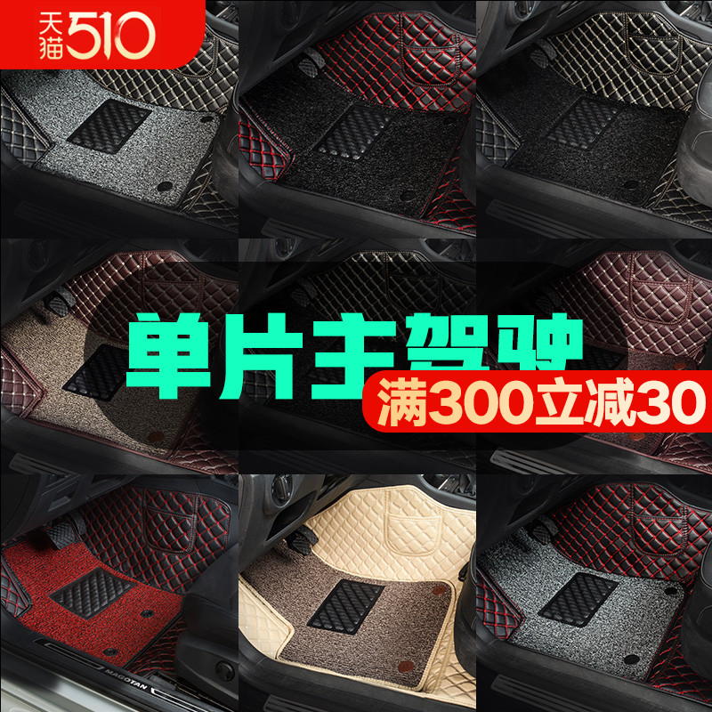 Car mat Single-piece main driver mat Single-piece main driver mat Main driver seat room seat Co-driver fully surrounded