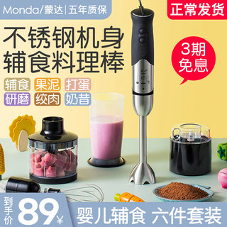 Small hand-held multifunctional electric household mixer for baby