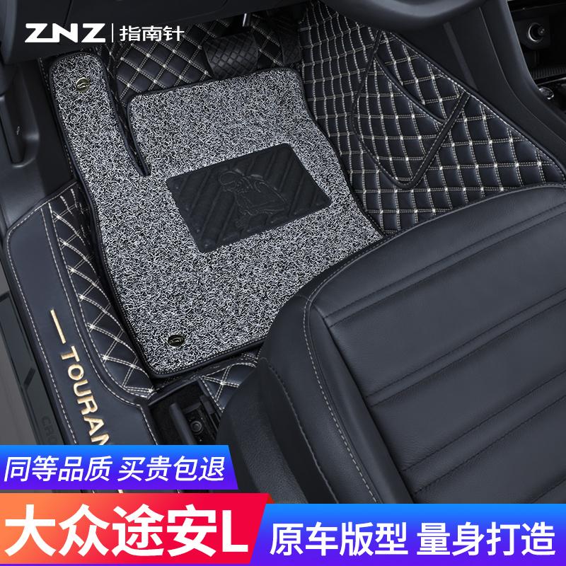 适用大众汽车l途安06-21款全改装7座6五座v汽车丝圈拓界版包围脚垫