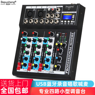 DEPUSHENG F4 professional 4-channel mixer four-channel mini K song home USB home Bluetooth