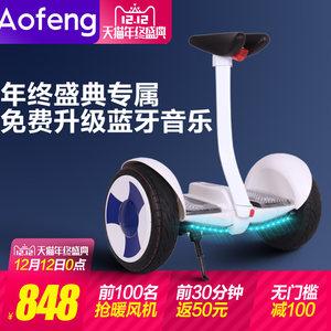 傲凤 平衡车双轮 儿童两轮成人电动代步车智能体感带扶杆平衡车