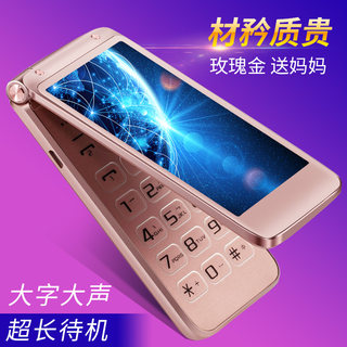 Newman F9 elderly machine flip phone large screen big character big voice Unicom 4G full Netcom female elderly mobile phone super long standby genuine men and women telecommunications version mobile ring net student elderly machine