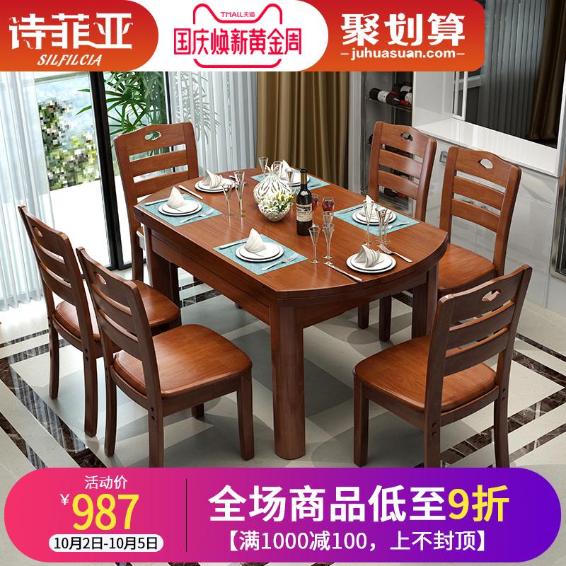 實木餐桌小戶型餐桌椅6人組合可伸縮折疊餐桌圓桌簡約現代吃飯桌