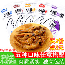 Super Taste King Cat catch fish Boxed small fish Dried fish seafood Instant snacks Spicy spicy snacks Hunan specialty