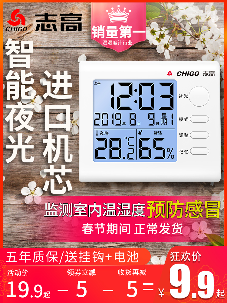 Chi high precision temperature and humidity meter indoor household high precision electronic thermometer dry wet baby room digital thermometer