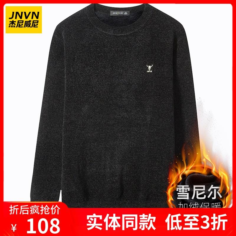 Jenny Weini 2019 thu đông mới thời trang giản dị trung niên áo len nhung màu chenille áo len nam - Cặp đôi áo len