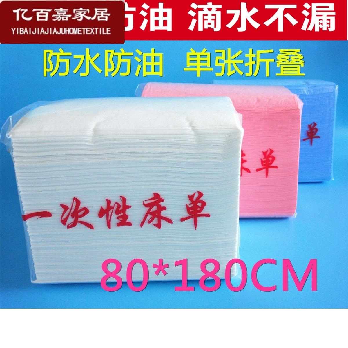 Tấm trải giường dùng một lần nệm giấy thẩm mỹ viện đặc biệt chống thấm nước và dày dầu chống thấm giữa tấm duy nhất pad không thấm nước - Khăn trải giường