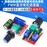 PWM DC motor speed controller 3V-35V speed control switch board LED dimming 5A switch function speed control module