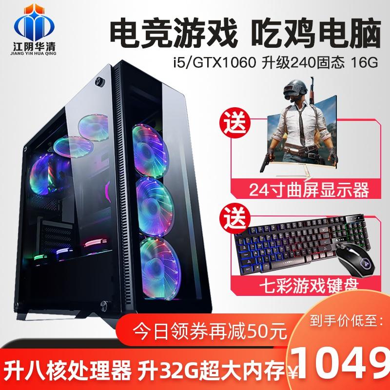 八核E5/i5i7独显9400F吃鸡组装游戏台式DIYv台式电脑主机全套整机