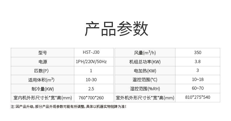 酒窖恒温恒湿详情HST-J30_15.jpg
