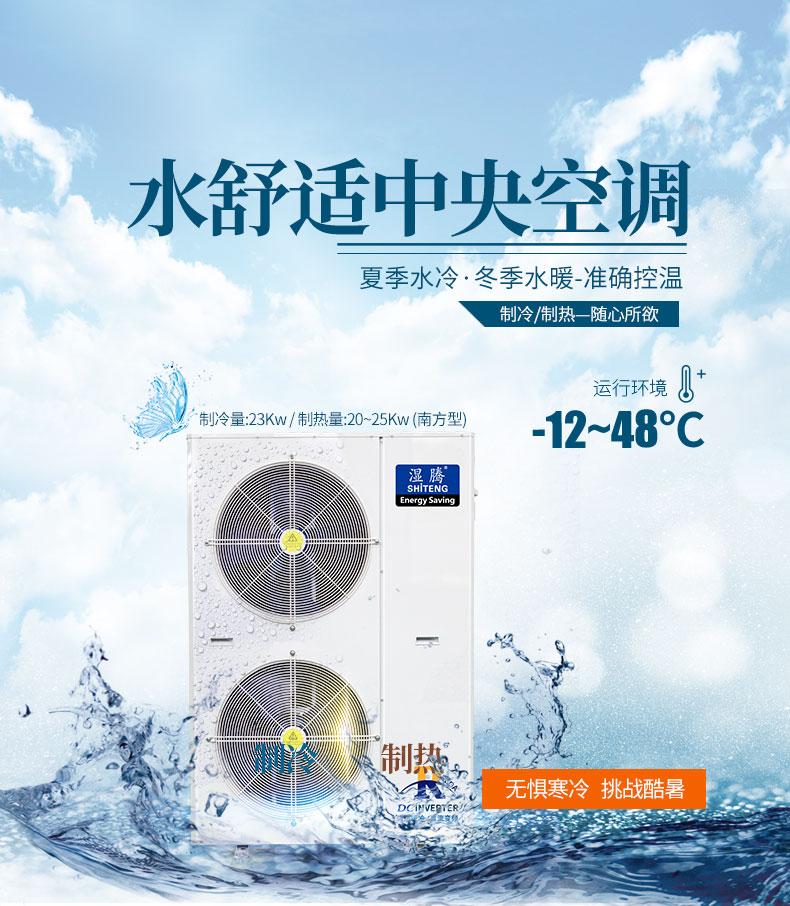水舒适中央空调-南方型-ST023_01.jpg