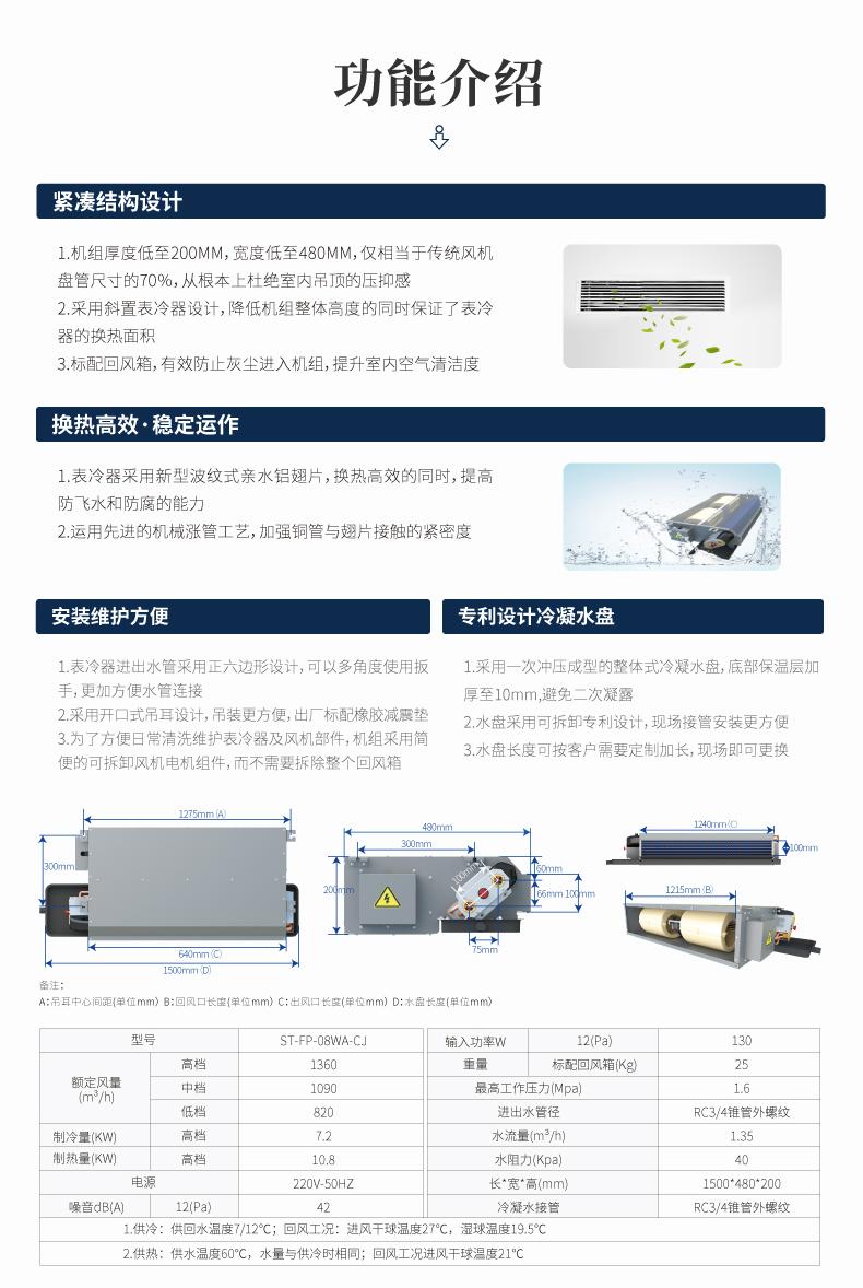 交流型超薄静音卧室室内机ST-FP-08WA-CJ_02.png