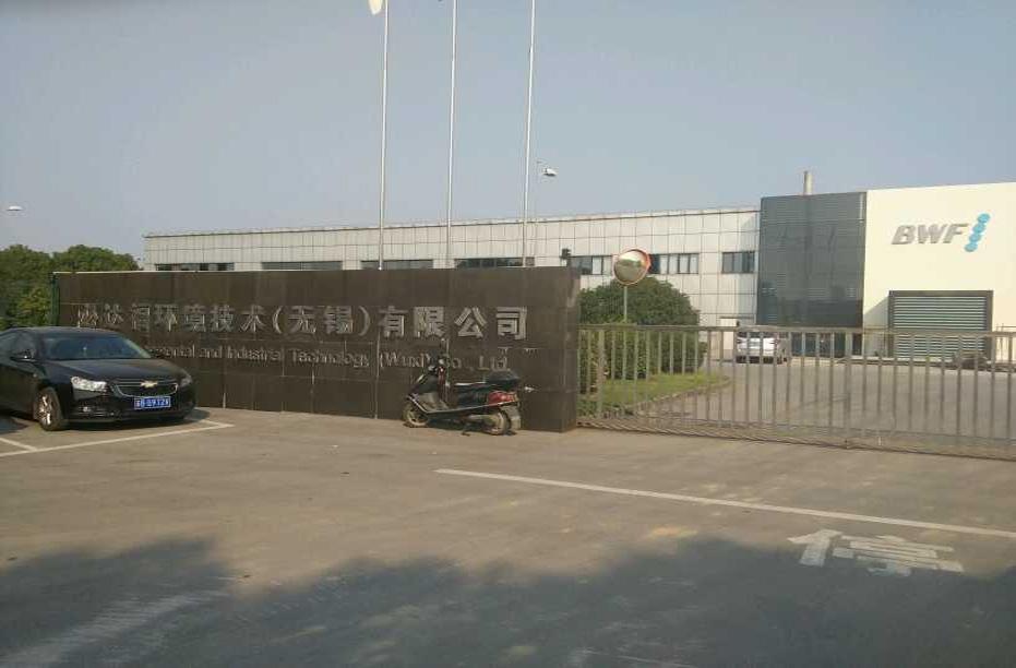 必达福环境技术(无锡)有限公司
