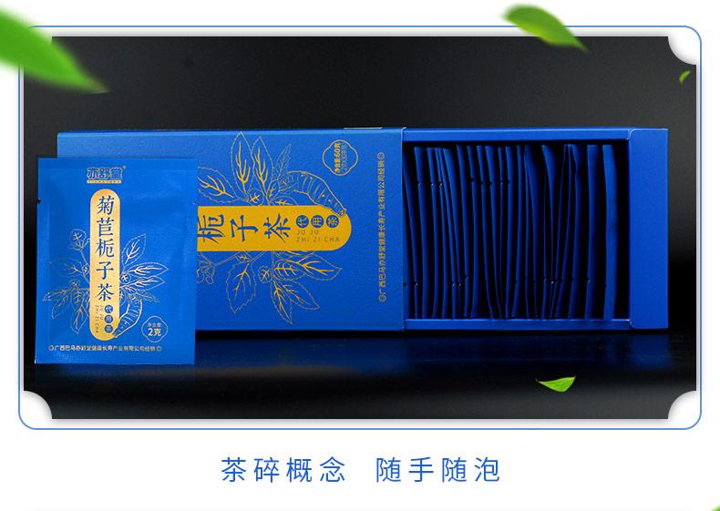 菊苣栀子茶(790)PC端_15.jpg