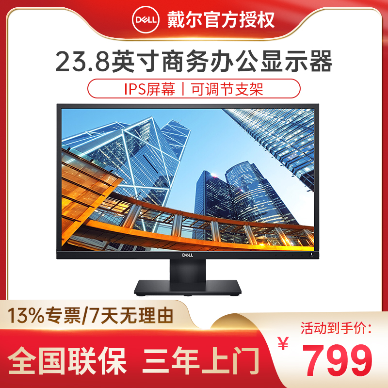 Dell Dell 24-inch HD IPS display LCD screen DP interface E2420H