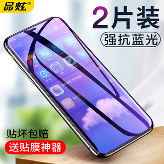 Apple 11 Tempered film iPhone/X/XR/XS/Max Phone SE2 film 8/7/6/6s/ Plus Anti-Blu-ray 11Pro Max HD iPhone X protection iPhone EXR cover explosion proof