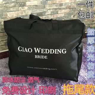 Increase shipping box pouch large tail wedding dress dust bags wedding bag free printing