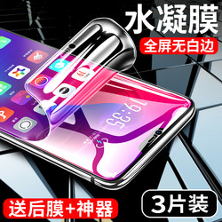 oppor15 tempered film hydrogel film oppor15 dream version oppor15x full screen blu-ray opop r15 standard version original all-inclusive phone without white edge just after soft film film opr15