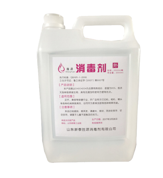 Shengyuan alcohol 95% household equipment cleaning and disinfection 95  degrees alcohol cupping special ethanol disinfectant 2000ml