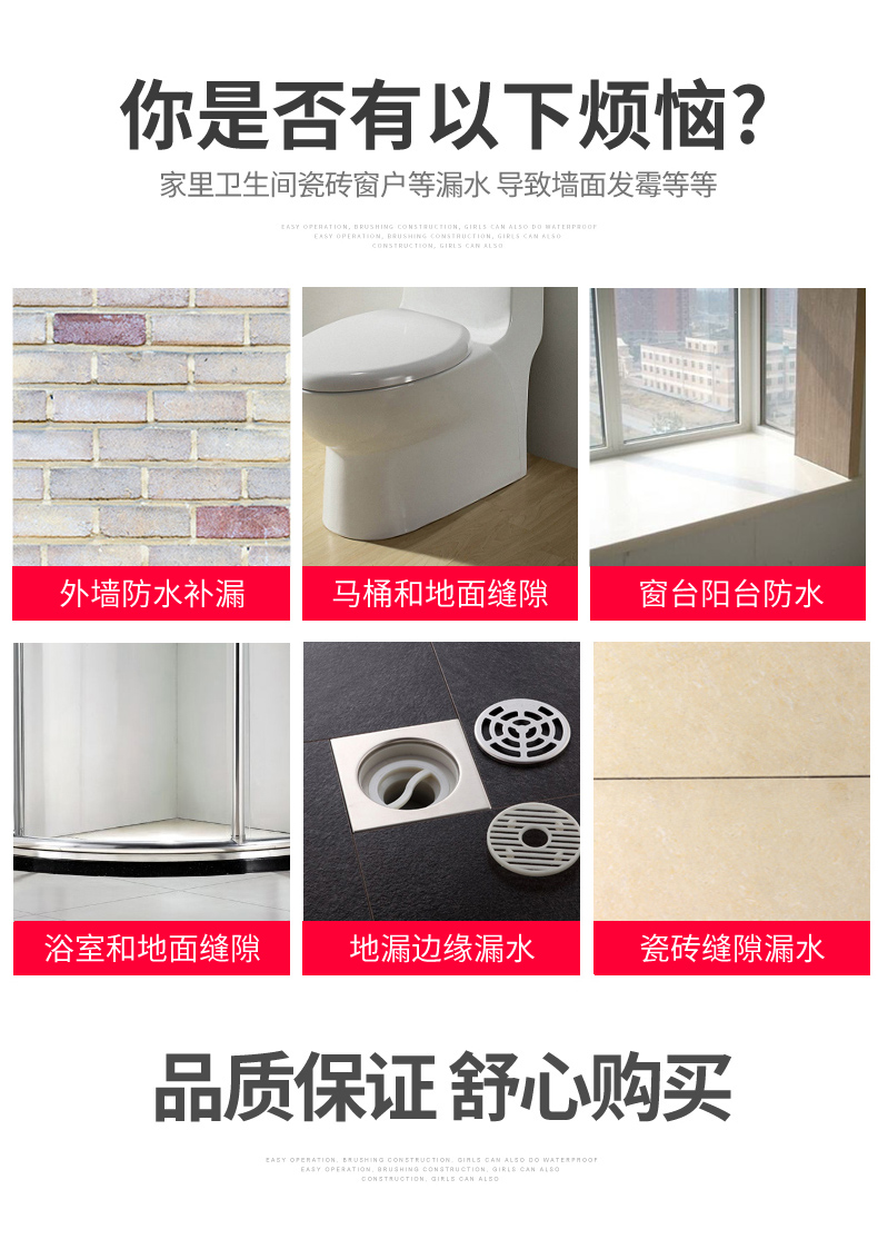 外墙透明防水胶卫生间厕所免砸砖专用胶补漏防漏浴室胶水材料涂料商品详情图