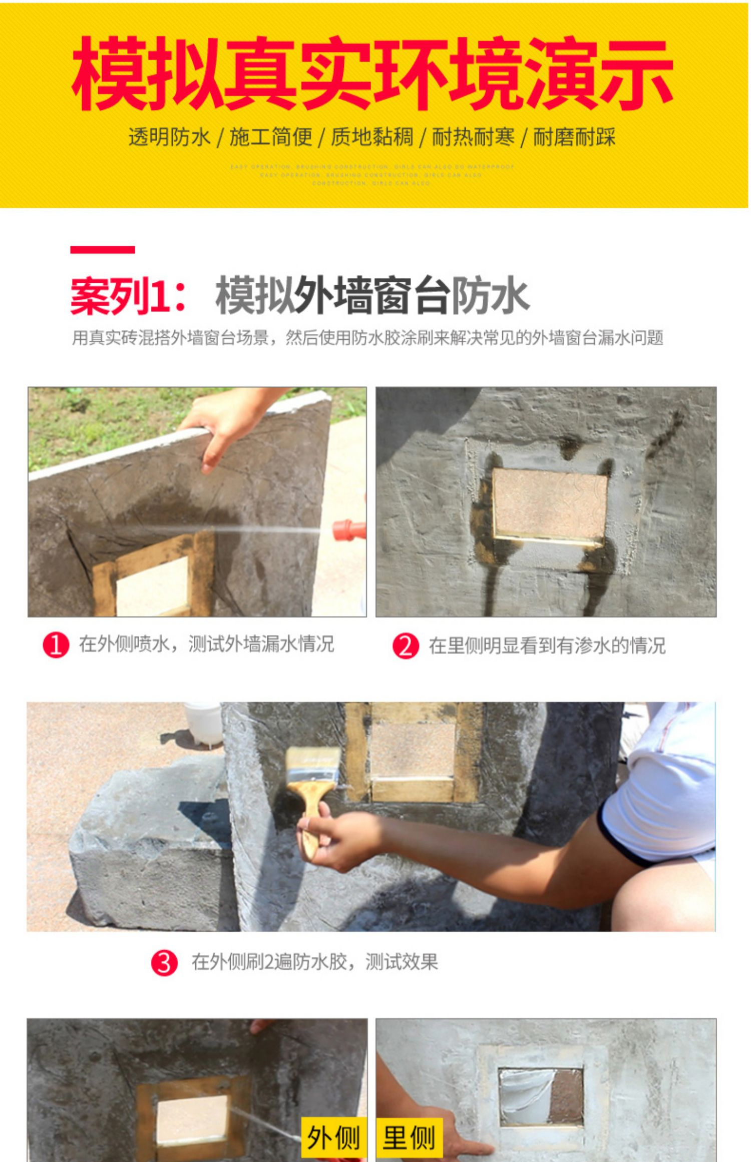 外墙透明防水胶卫生间厕所免砸砖专用胶室外防漏浴室胶水材料涂料商品详情图