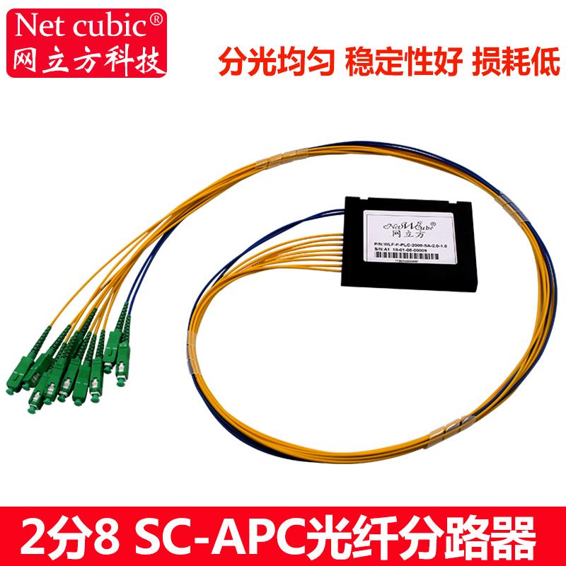 网立方分光器SCAPC光分路器 2分8光纤分光器盒式广电有线电视用